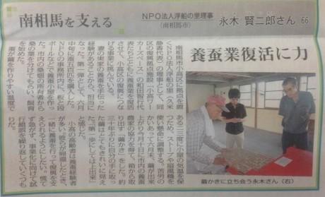 福島民報20140712